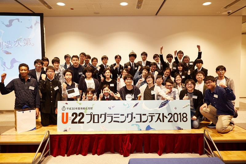 U-22プログラミング・コンテスト...